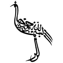 Arabisches Kalligramm - ewigeweisheit.de